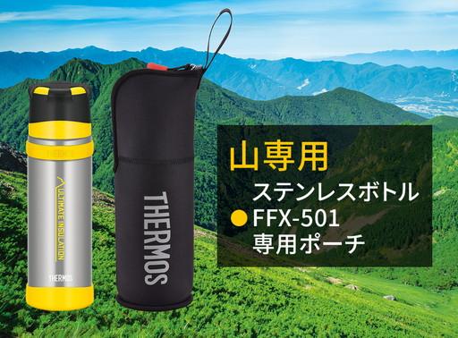 サーモス ボトルポーチ FFX-501(0.5L)用 / FFX-501Pouch