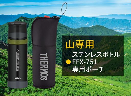 サーモス ボトルポーチ FFX-751(0.75L)用 / FFX-751Pouch