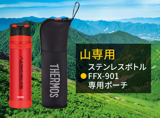 サーモス ボトルポーチ FFX-901(0.9L)用 / FFX-901Pouch