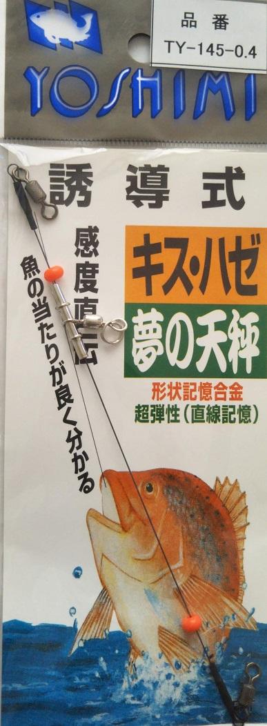 廃番処分につき値下げ!誘導式キス・ハゼ天秤TY-145-0.4