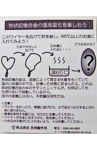 形状記憶合金 干支(酉)