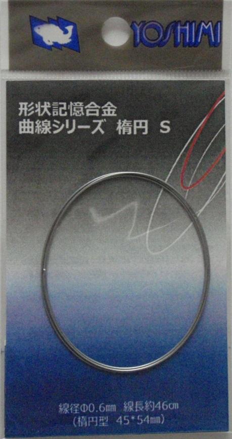 ハンドメイド 曲線シリーズ 楕円 L