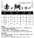 夢天カラーシリーズ 赤 CR-700-1.0