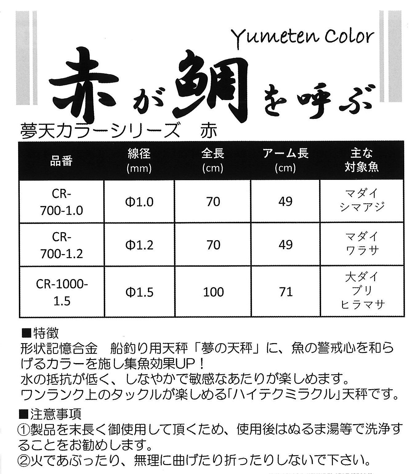 夢天カラーシリーズ 赤 CR-1000-1.5