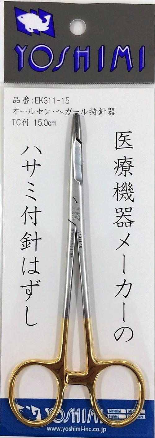 医療機器メーカーのハサミ付針はずし EK311-15 TC付 15.0cm