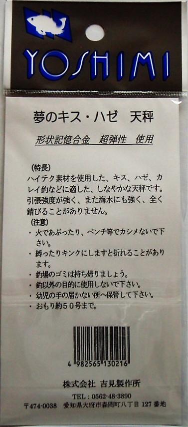 【お得な!パッケージレス】夢の天秤 TL-190-0.8φ (キス、ハゼ用)