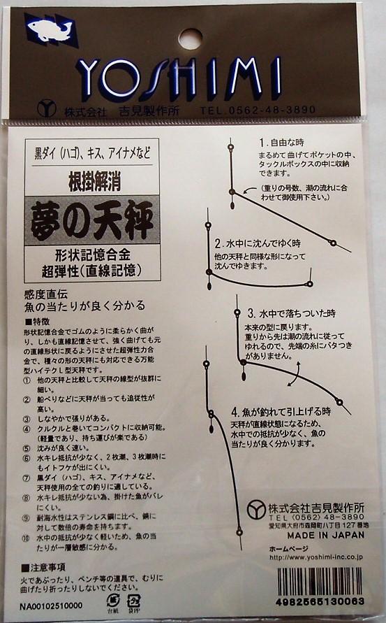 【お得な!パッケージレス】夢の天秤 TL-250-0.7φ (キス、カレイ用)