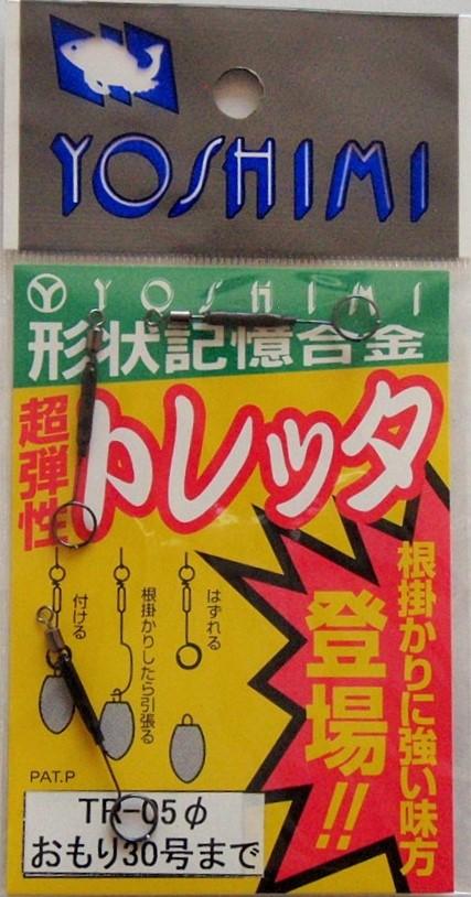 トレッタ TR-05