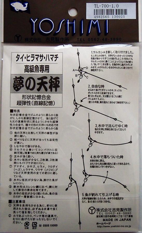 【お得な!パッケージレス】夢の天秤 TL-700-1.0φ