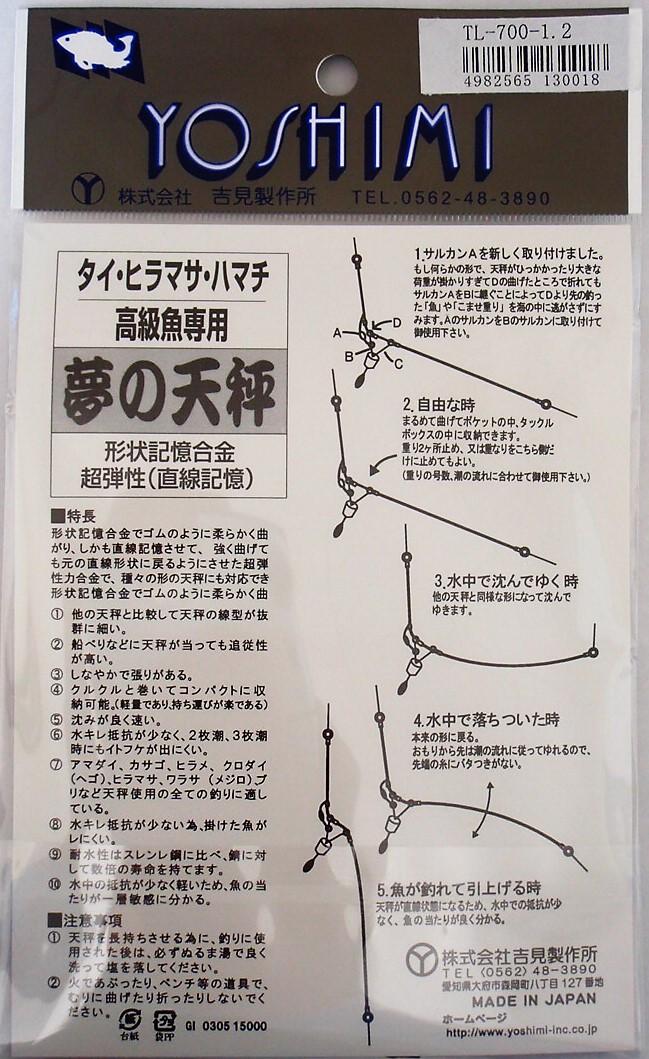 【お得な!パッケージレス】夢の天秤 TL-700-1.2φ
