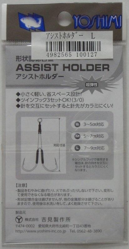 アシストホルダー L