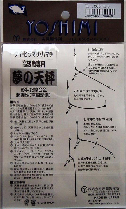 【お得な!パッケージレス】夢の天秤 TL-1000-1.5φ