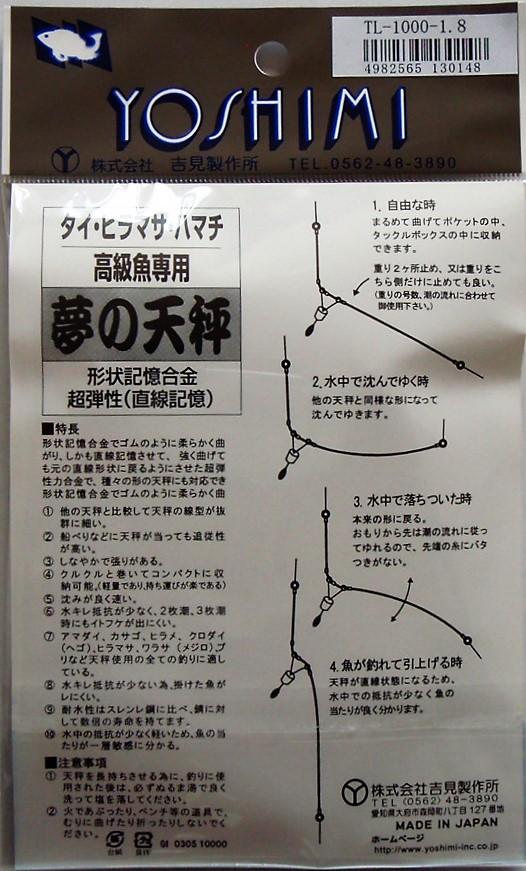 【お得な!パッケージレス】夢の天秤 TL-1000-1.8φ