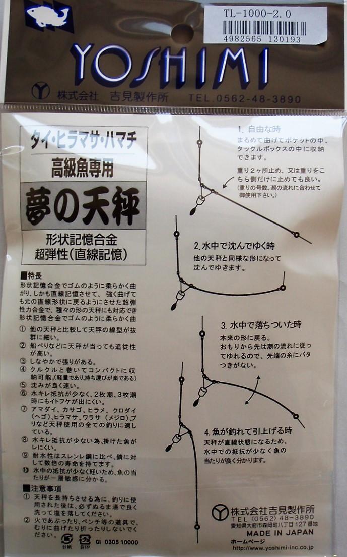 【お得な!パッケージレス】夢の天秤 TL-1000-2.0φ (超超大物用)