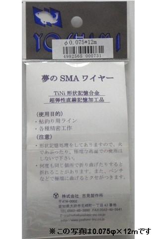 形状記憶合金ワイヤー・メタルライン φ0.1�×12m