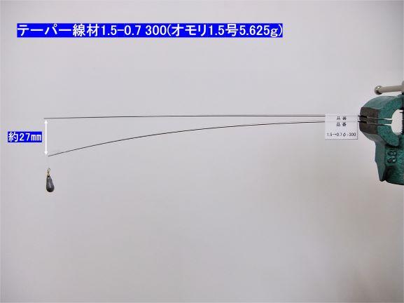 【お得な!パッケージレス】形状記憶合金・テーパー線材 φ1.5-0.7×300mm