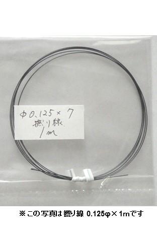 形状記憶合金 撚り線ワイヤー (超弾性・直線記憶) 0.54φ(0.18φ×7本)×180mm