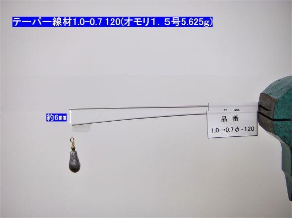 形状記憶合金・テーパー線材 φ1.0-0.7×120mm