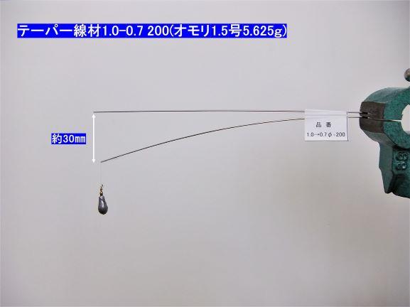 形状記憶合金・テーパー線材 φ1.0-0.7×200mm