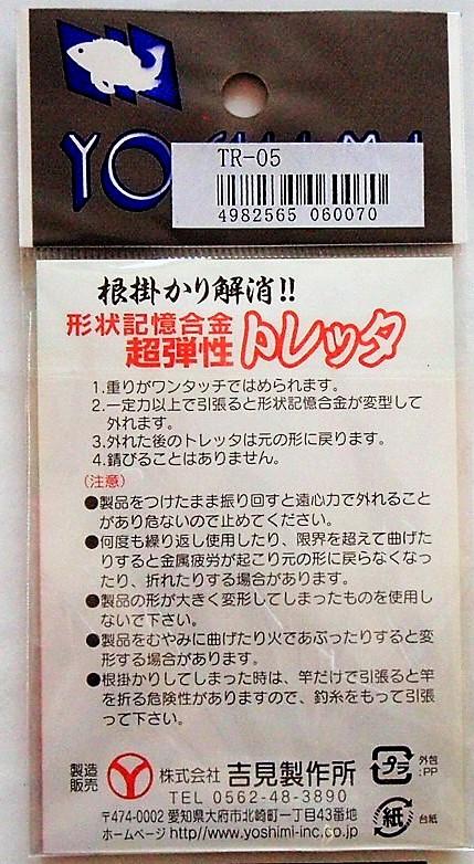 【お得な!パッケージレス】トレッタ TR-05