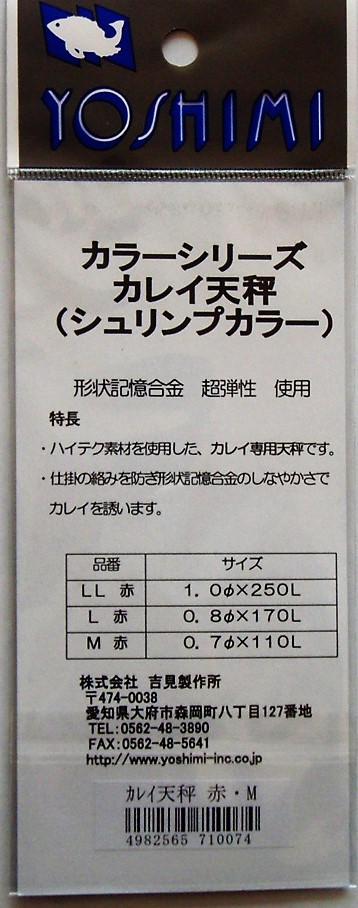 カレイ用天秤 (赤) M