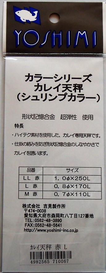 カレイ用天秤 (赤) L