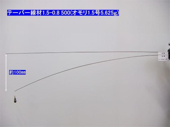 形状記憶合金・テーパー線材 φ1.5-0.8×500mm