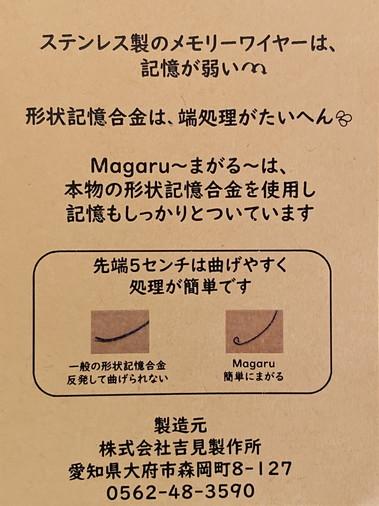Magaru〜まがる〜 楕円M
