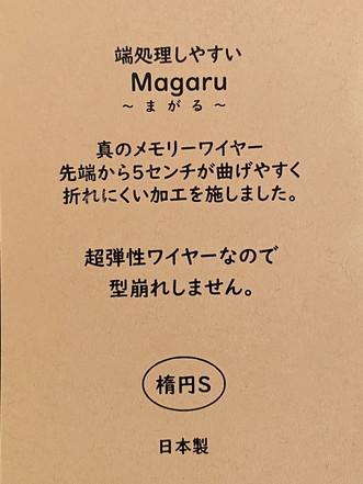 Magaru〜まがる〜 楕円L