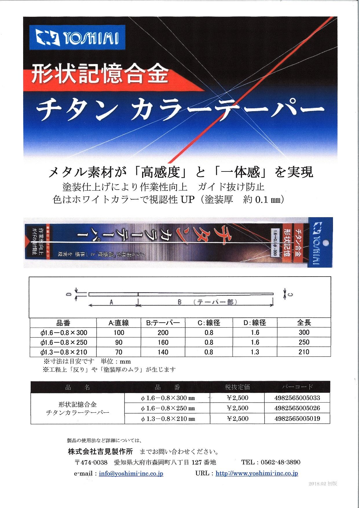 チタンカラーテーパー φ1.3-0.8×210