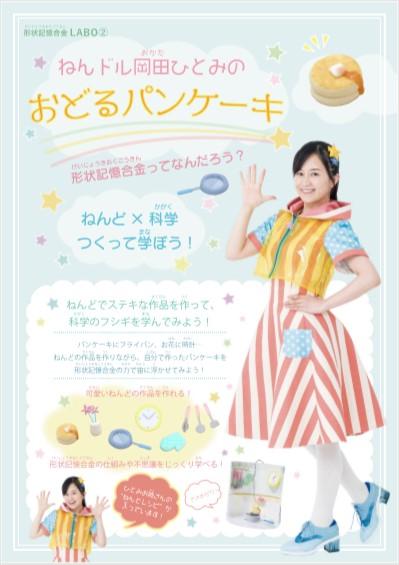 形状記憶合金LABO� ねんドル岡田ひとみの おどるパンケーキ