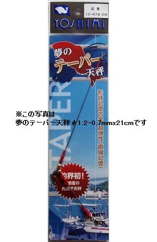 夢のテーパー天秤 φ1.5-0.7-300