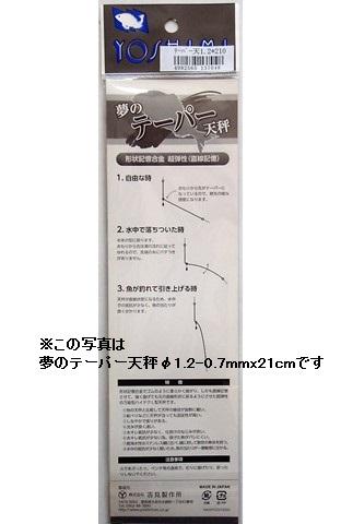 夢のテーパー天秤 φ1.5-0.8-500