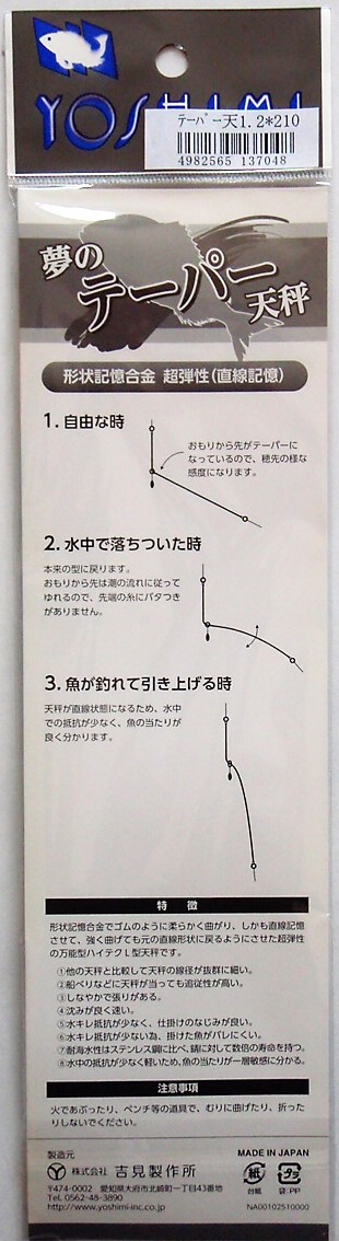 夢のテーパー天秤 φ1.2-0.7-210