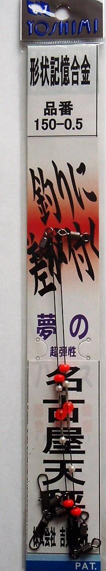 名古屋天秤 150�