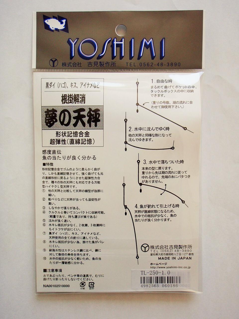 夢の天秤 TL-250-1.0φ (伊勢湾用)