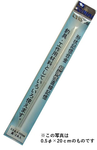 形状記憶合金ワイヤー 0.3φX20cm(2本入り)