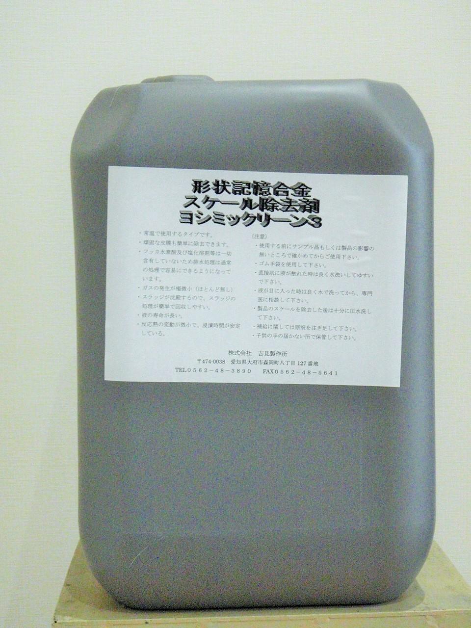 ヨシミックリーン3 20L