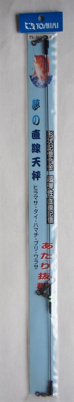 夢の天秤 TS-500-1.5 (ストレート)