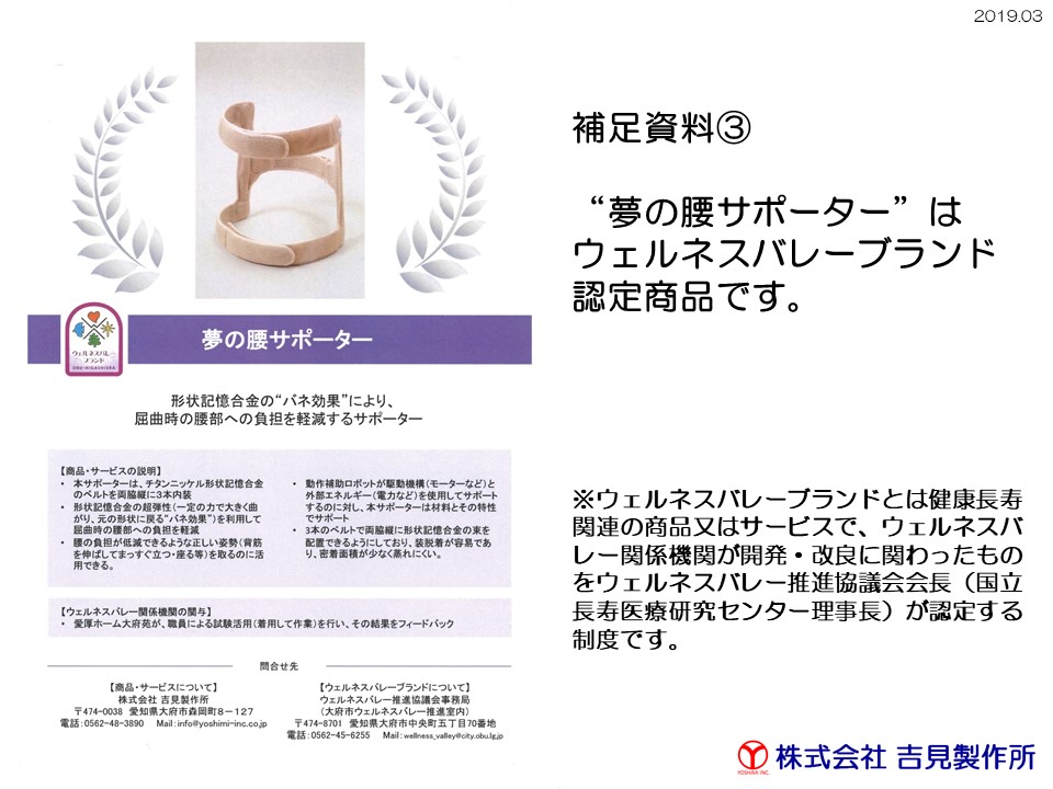 形状記憶合金だからできた、新しい装具 「夢の腰サポーター」 Sサイズ