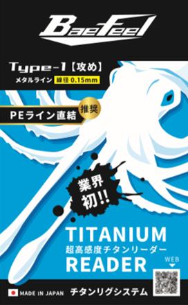 ★販売一時中止★チタンリグシステム Type1-0.15 【攻め】