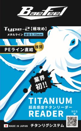 ★販売一時中止★チタンリグシステム Type2-0.15 【極攻め】