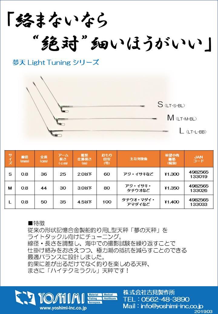 夢天ライトチューニング LT-M-BL