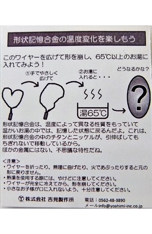 形状記憶合金 干支(寅)