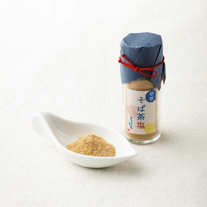 そば茶塩(長崎県産 藻塩使用)