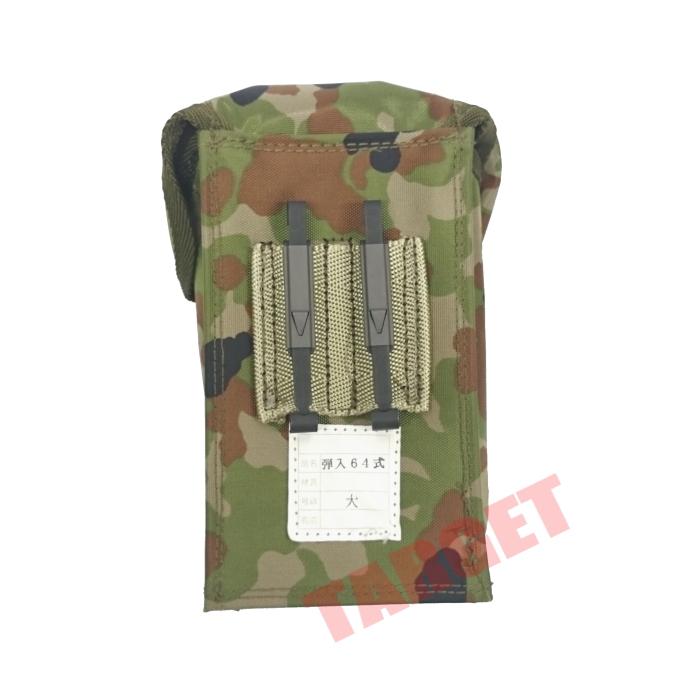 陸上自衛隊 迷彩 64式小銃用 弾倉入れ 2本用