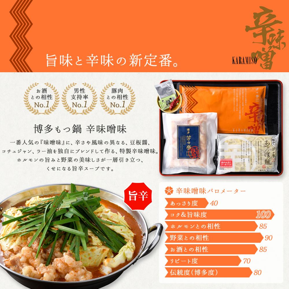 【送料無料】博多芳々亭 国産牛もつ鍋セット(7人前)/mn7-ec