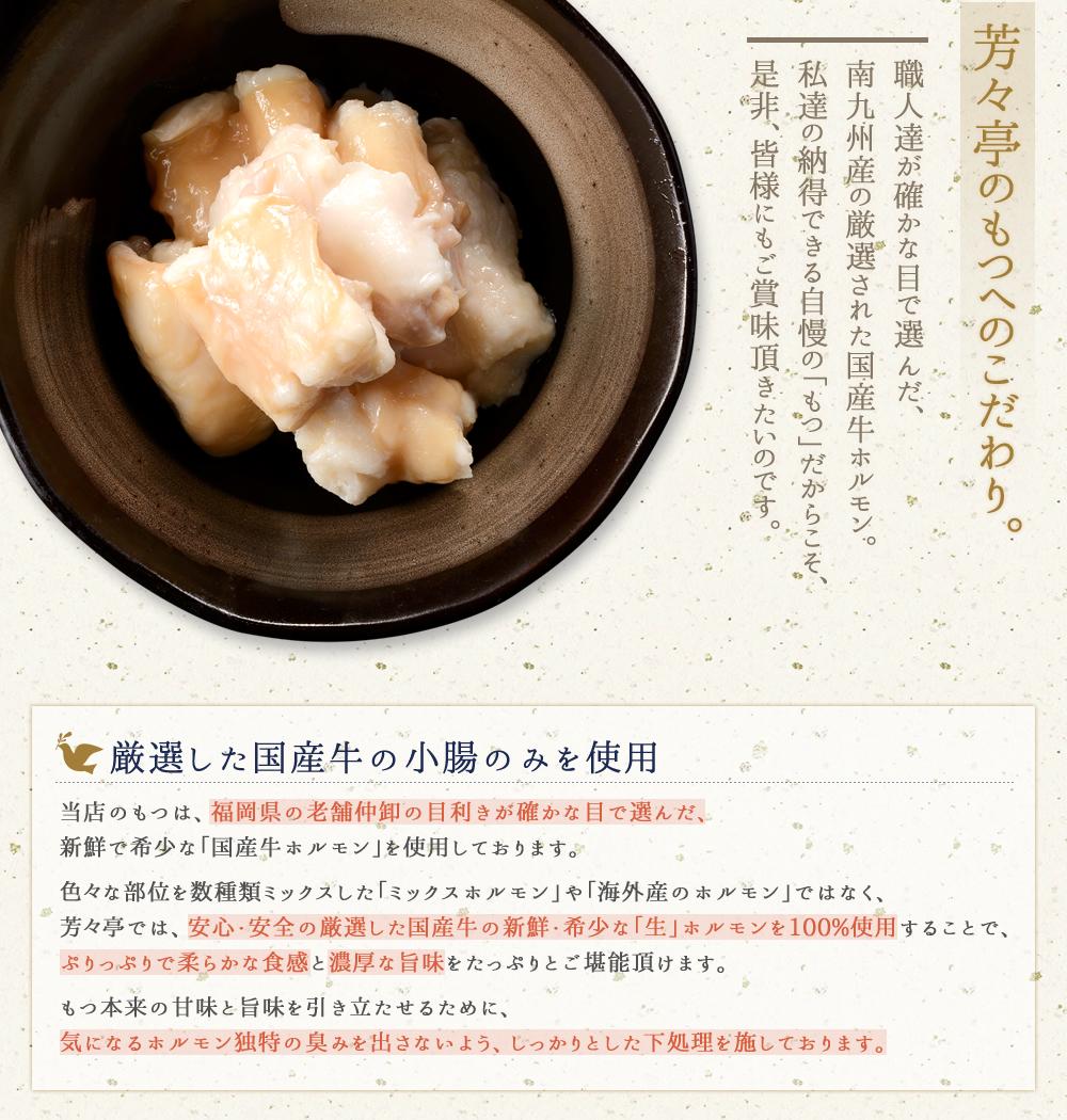 【送料無料】博多芳々亭 国産牛もつ鍋セット(5人前)/mn5-ec