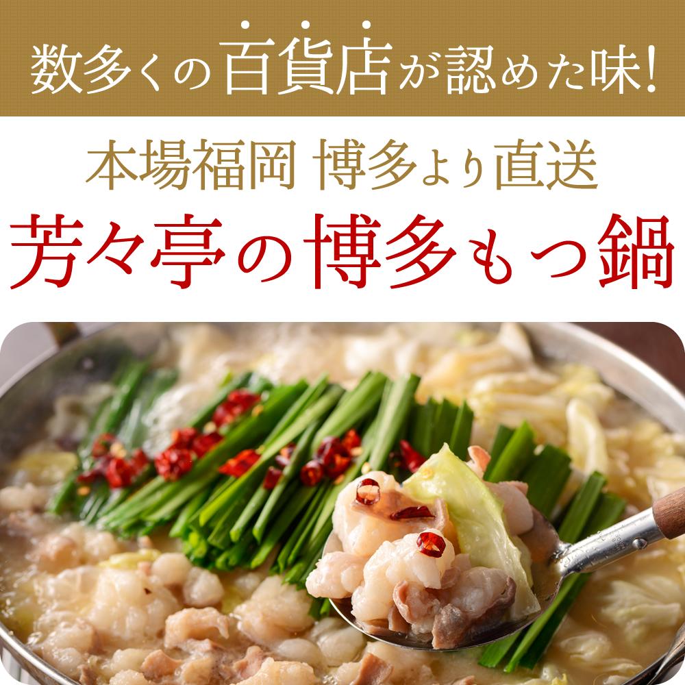 【送料無料】博多芳々亭 国産牛もつ鍋セット(4人前)/mn4-ec