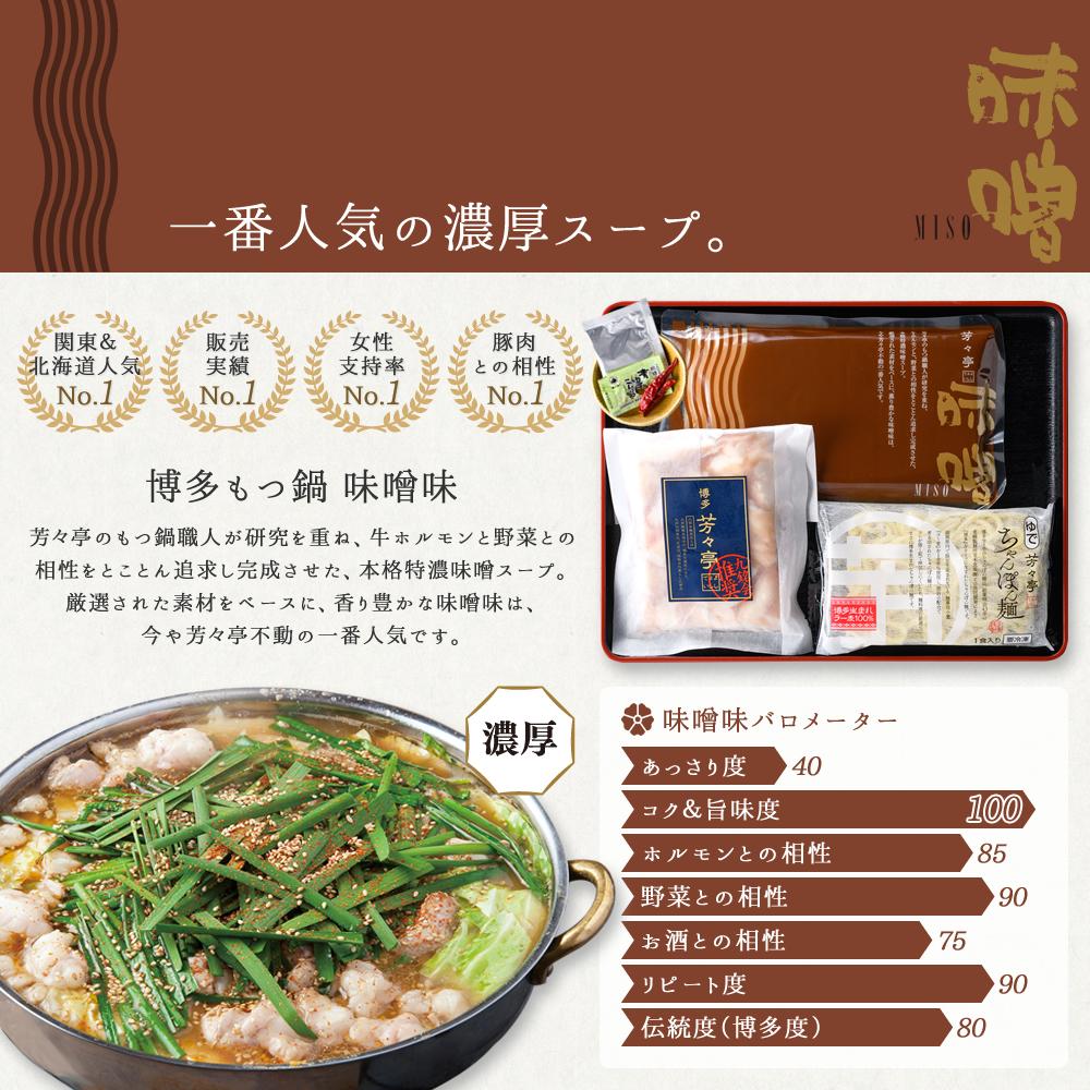 【送料無料】博多芳々亭 国産牛もつ鍋セット(3人前)/mn3-ec